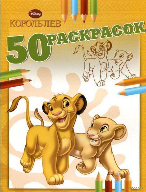 Король лев. 50 раскрасок