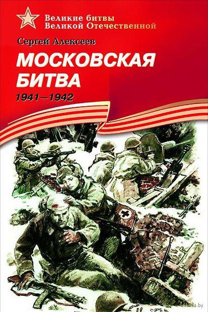 Московская битва. 1941-1942. Сергей Алексеев