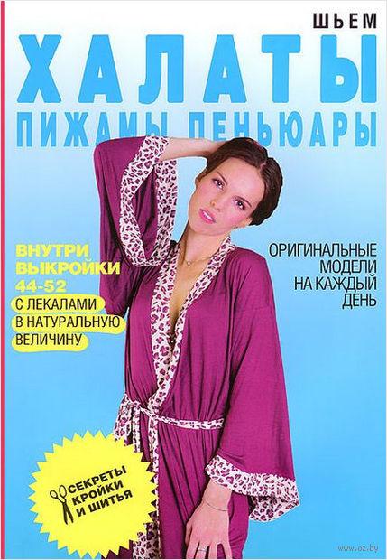 Шьем халаты, пижамы, пеньюары. Оригинальные модели на каждый день. Светлана Ермакова
