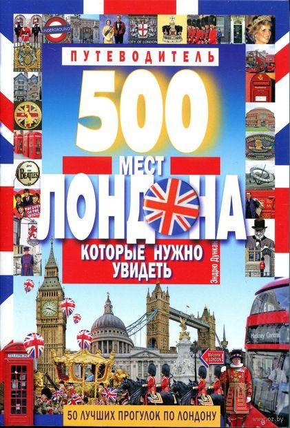 500 мест Лондона, которые нужно увидеть. Эндрю Дункан