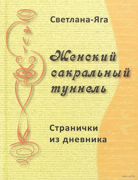 Женский сакральный туннель. Странички из дневника. Резеда Тагирова,  Светлана-Яга