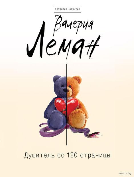 Душитель со 120 страницы (м). Валерия Леман