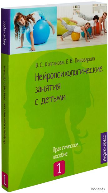 Нейропсихологические занятия с детьми. Часть 1 — фото, картинка