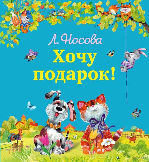 Хочу подарок. Лилия Носова