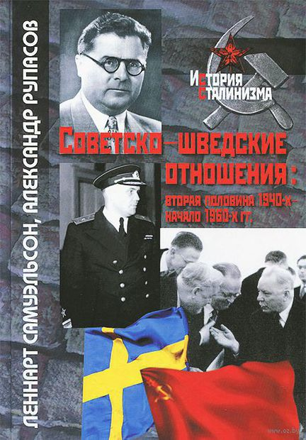 Советско-шведские отношения: вторая половина 1940-х - начало 1960-х годов — фото, картинка