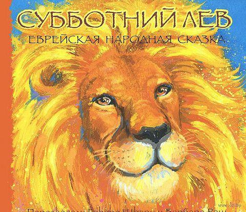 Субботний лев. Анна Муллина