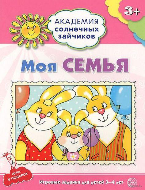 Моя семья. Игровые задания для детей 3-4 лет. Анна Ковалева
