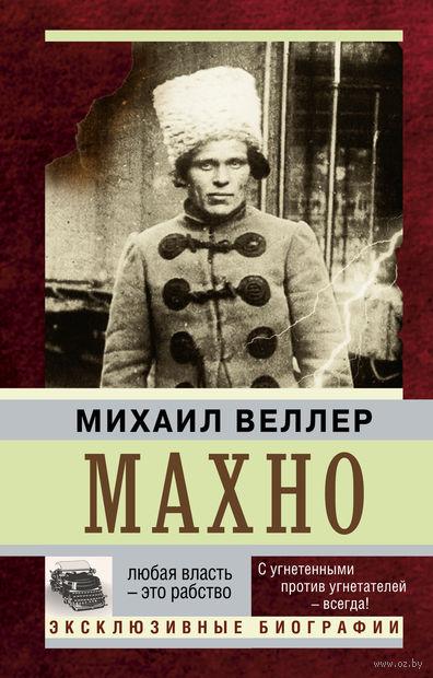 Махно (м). Михаил Веллер