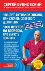 100 лет активной жизни, или Секреты здорового долголетия. 1000 ответов на вопросы, как вернуть здоровье. Сергей Бубновский