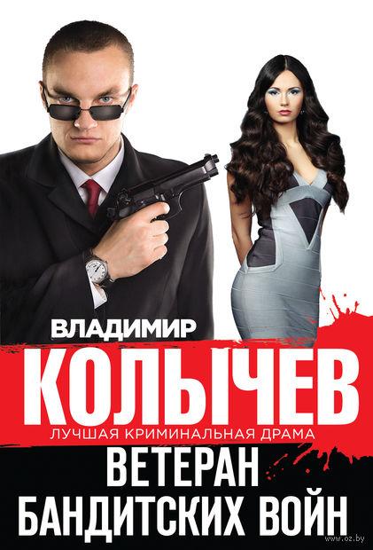Ветеран бандитских войн (м). Владимир Колычев