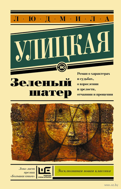Зеленый шатер (м). Людмила Улицкая