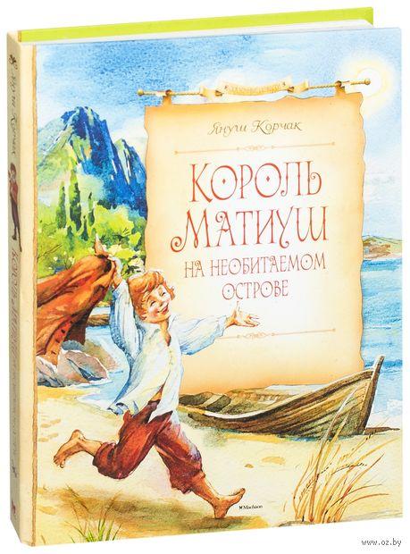 Король Матиуш на необитаемом острове. Януш Корчак