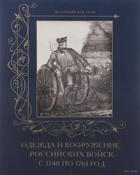Одежда и вооружение российских войск с 1740 по 1761 год
