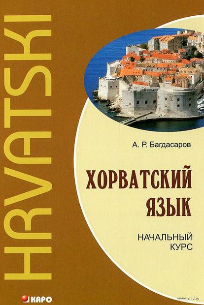 Хорватский язык. Начальный курс (+ CD) — фото, картинка