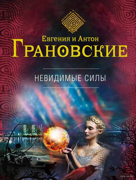 Невидимые силы (м). Антон Грановский, Евгения Грановская