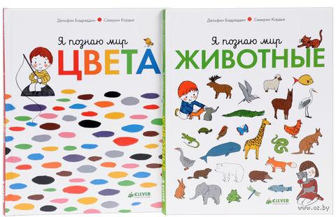 Я познаю мир (комплект из 2 книг). Северин Кордье, Дофин Бадреддин