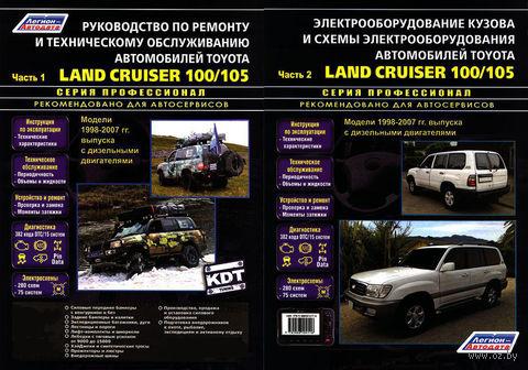 Toyota Land Cruiser 100/105 1998-2007 гг. Устройство, техническое обслуживание и ремонт (в 2-х частях) — фото, картинка