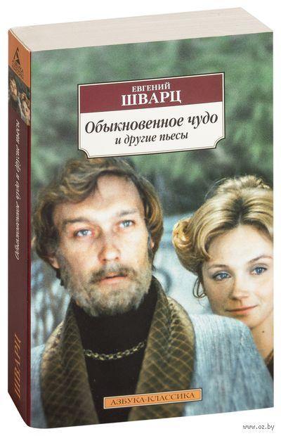 Обыкновенное чудо и другие пьесы. Евгений Шварц