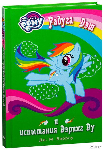 Мой маленький пони. Радуга Дэш и испытания Дэринг Ду. Дж. Бэрроу