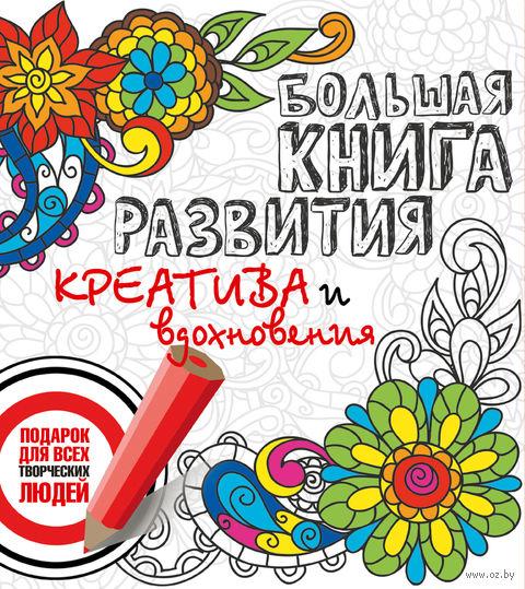 Большая книга развития креатива и вдохновения (Комплект из 4-х книг)