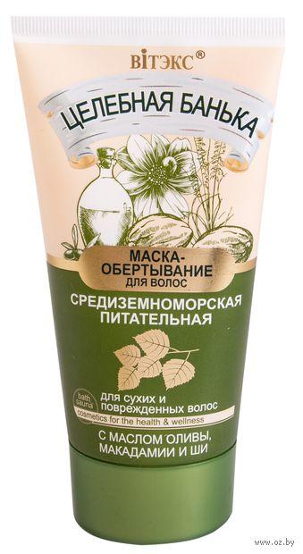 """Маска-обертывание для волос """"Средиземноморская питательная"""" (150 мл)"""