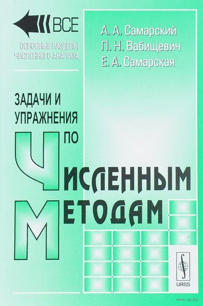 Задачи и упражнения по численным методам (м) — фото, картинка