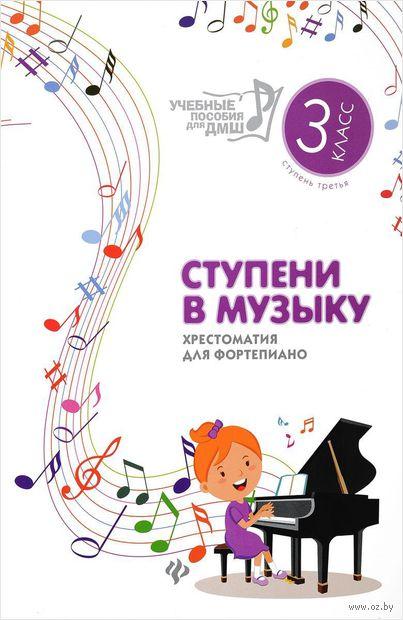 Ступени в музыку. Хрестоматия для фортепиано. Ступень третья. 3 класс — фото, картинка