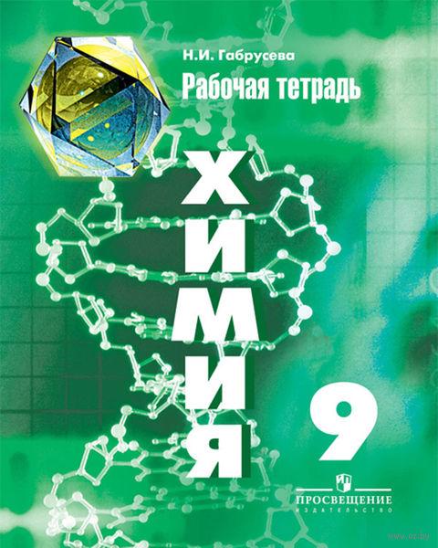 Химия. 9 класс. Рабочая тетрадь — фото, картинка