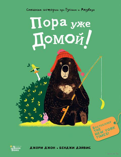 Медведь и Гусик. Пора уже домой! — фото, картинка
