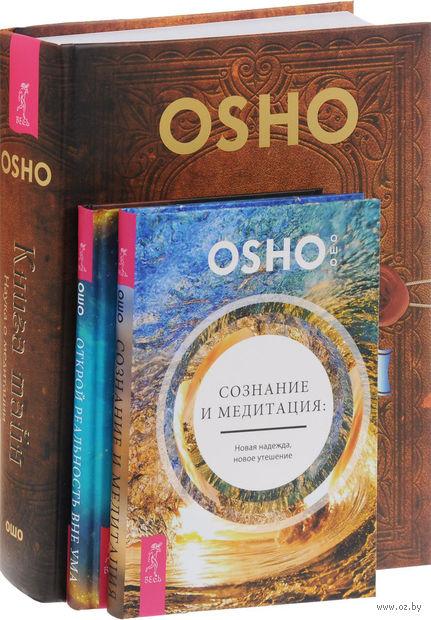 Открой реальность вне ума. Сознание и медитация. Книга тайн (комплект из 3-х книг) — фото, картинка