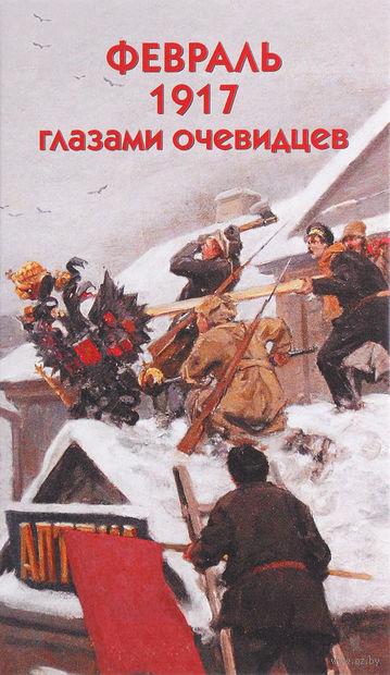 Февраль 1917 глазами очевидцев — фото, картинка