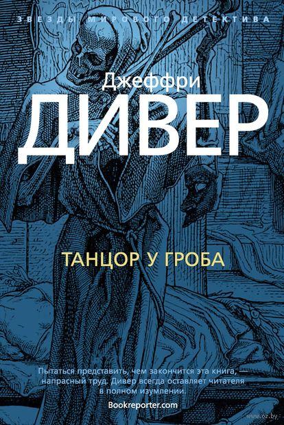 Танцор у гроба (м) — фото, картинка