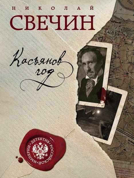 Касьянов год (м) — фото, картинка