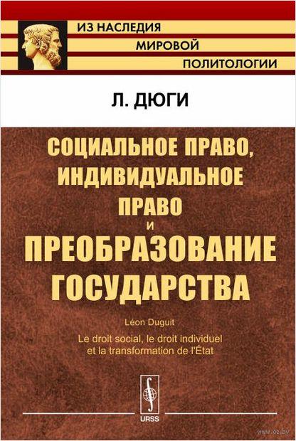 Социальное право, индивидуальное право и преобразование государства — фото, картинка
