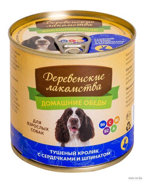 """Консервы для собак """"Домашние обеды"""" (240 г; кролик с сердечками) — фото, картинка"""