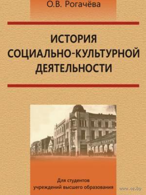 История социально-культурной деятельности — фото, картинка