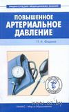 Повышенное артериальное давление. П. Фадеев