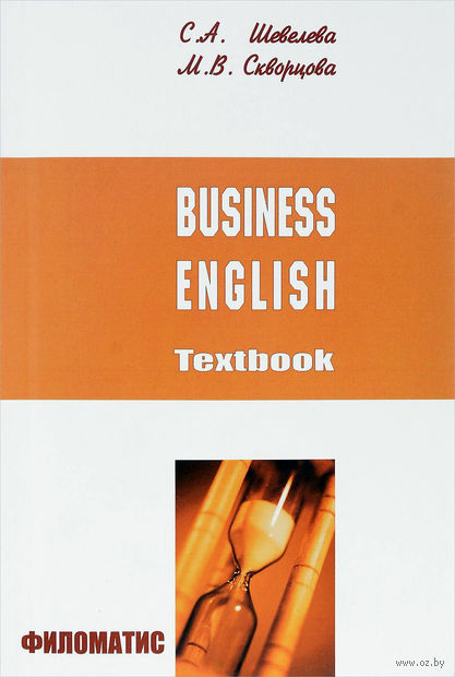 Business English. Textbook — фото, картинка