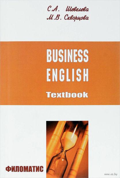 Business English. Textbook. Марина Скворцова, Светлана Шевелева