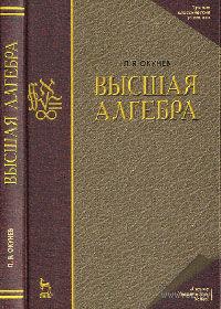 Высшая алгебра. Леонид Окунев