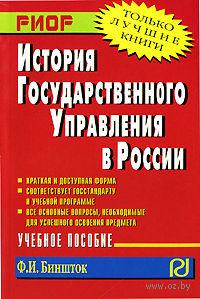 История государственного управления в России. Феликс Биншток