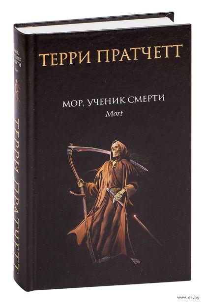 Мор, ученик Смерти — фото, картинка