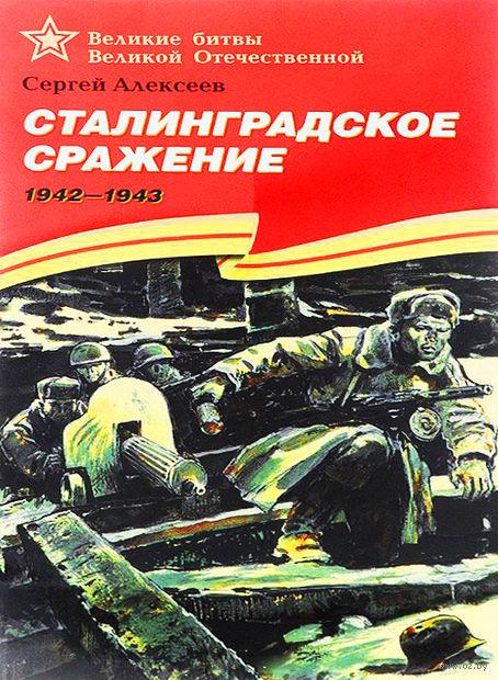 Сталинградское сражение. 1942-1943. Сергей Алексеев