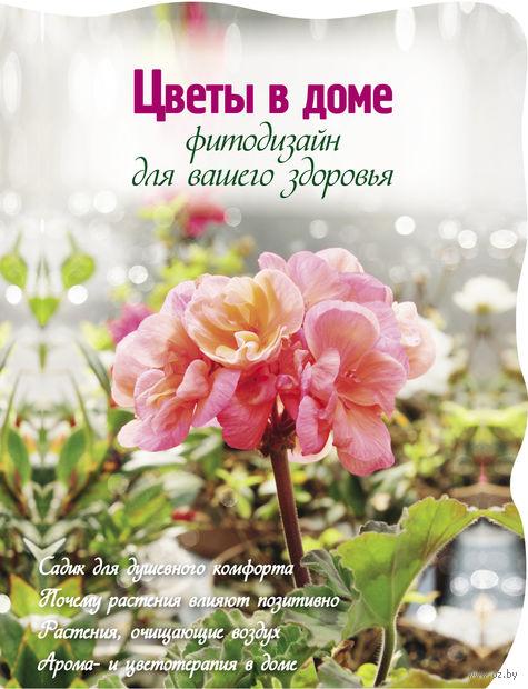 Цветы в доме. Фитодизайн для вашего здоровья. Юлия Фомина
