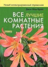 Все лучшие комнатные растения. Новый иллюстрированный справочник. Джон Мак-Брайт