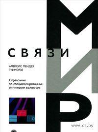 Справочник по специализированным оптическим волокнам. Алексис Мендез, Т. Морзе