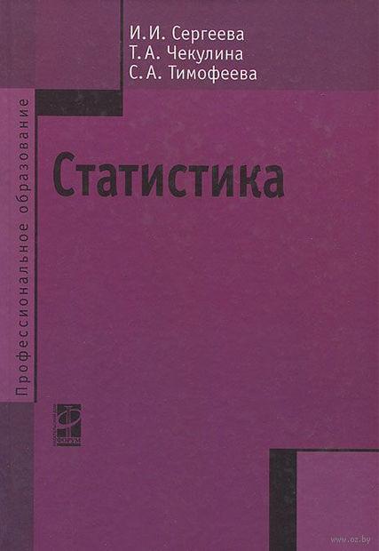 Статистика. С. Тимофеева, Т. Чекулина, Инна Сергеева