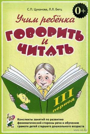 Учим ребенка говорить и читать. III период. Лидия Бетц