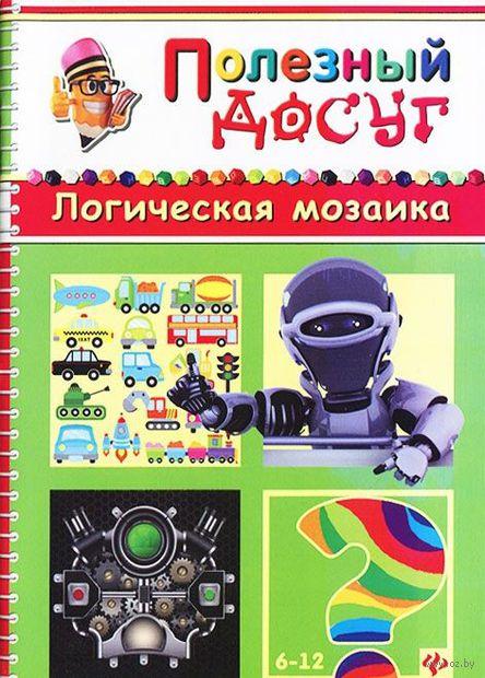 Логическая мозаика. Сергей Гордиенко