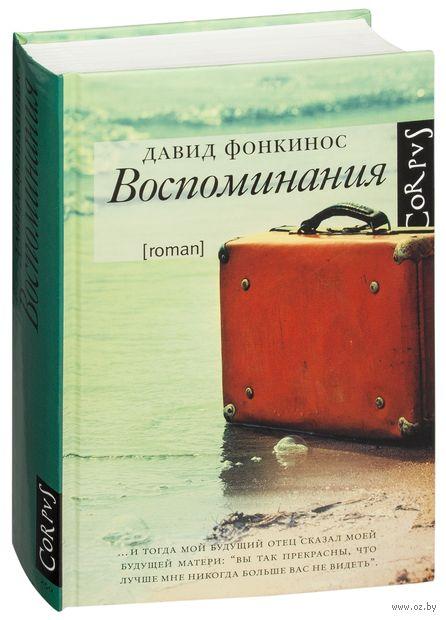 Воспоминания. Давид Фонкинос